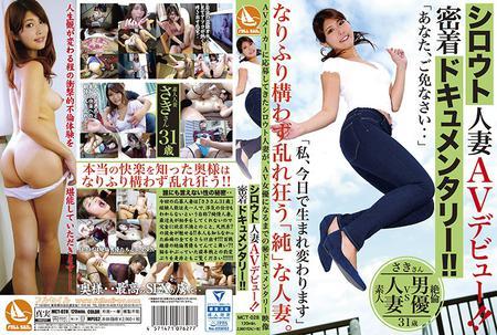 MCT-028 - 柊さき - シロウト人妻AVデビュー密着ドキュメンタリー 柊さき