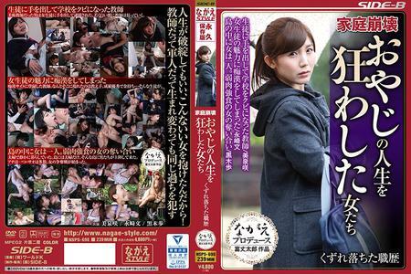 NSPS-698 - 黒木歩, 美泉咲, 永崎文 - 家庭崩壊 おやじの人生を狂わした女たち くずれ落ちた職歴