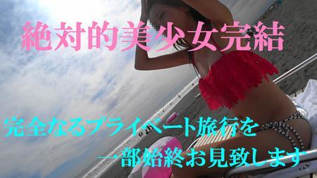 FC2_PPV-827034 - Unknown - ついにラスト作品☆あの伝説の絶対的美少女と2泊3日愛し合う完全プライベート旅行後編☆限定特典付