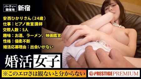 MIUM-181 - Anzai Hkari - この生々しさは見ないとわからない!!安西ひかり/ピアノ教室講師/24歳。出会いを求めて婚活パーティーに来る様なオンナは即ち、求めてるんです!!躰も(チ●コを)!!!そんな将来を焦り出したふわふわマ●コに安定した男を差し出せば、即日ホテルでハメ倒しのやりたい放題!!!何度も言うが、生々し過ぎる素人の極エロ素セックスは、本編を見ないとわからない!!!:婚活女子07