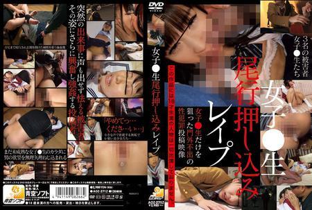 AOZ-271 - あべみかこ, あおいれな, 栄川乃亜 - 女子●生尾行押し込みレイプ