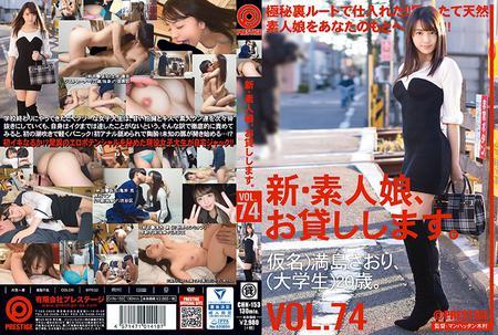 CHN-153 - 満島さおり - 新・素人娘、お貸しします。 74 仮名)満島さおり(大学生)20歳。