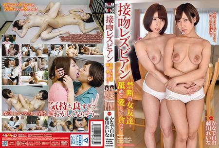 HAVD-964 - 藤川れいな, かなで自由 - 接吻レズビアン 禁断の女友達・舐めて愛して貪って