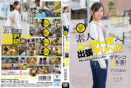 STAR-917 - Takeda Yume - This Shy Girl Is Going Cum Crazy A Delivery Health Call Girl Is Cumming To An Amateur Boy's House! It Was Awkward, But Now These 2 Are Getting It On In A Serious 4 Fuck Sexcapade! Yume Takeda