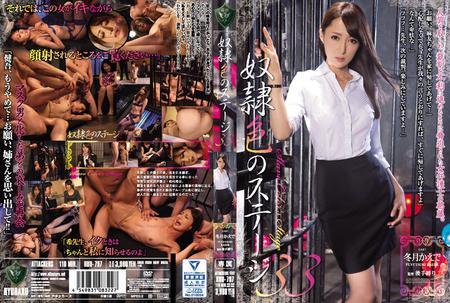 RBD-797 - Fuyutsuki Kaede - Slave-Colored Stage 33