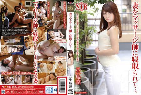 NTR-054 - 生島涼 - 妻をマッサージ師に寝取られて…。 生島涼