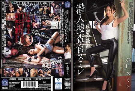 SHKD-794 - Mizukawa Sumire - Undercover Investigation By Sumire The Treacherous Gunshot Sumire Mizukawa