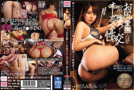 MIDE-552 - Hatsukawa Minami - Continuous Orgasmic Sex From Behind While Fondling Her Ass Minami Hatsukawa