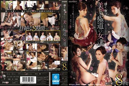 IDBD-647 - Asahina Akari, Fuyutsuki Kaede, Hatsune Minori, Kozai Saki, Tachibana Misuzu - Fleeting Beauties - The Ultimate 8 Hours