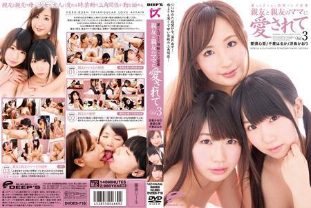DVDES-716 - 愛須心亜, 冴島かおり, 千星はるか - 誰にも言えない禁断のレズ恋愛 親友と親友のママに愛されて Vol.3
