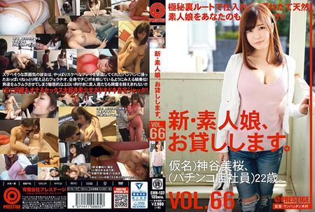 CHN-137 - 神谷美桜 - 新・素人娘、お貸しします。 VOL.66 神谷美桜