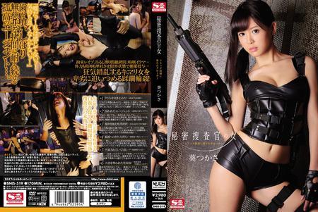 SNIS-519 - 葵つかさ - 秘密捜査官の女 ドラッグ奴隷に堕ちたクローザー