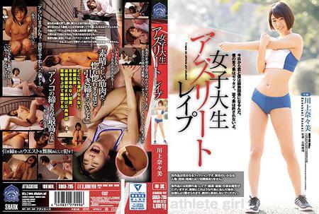 SHKD-795 - 川上奈々美 - 女子大生アスリートレイプ