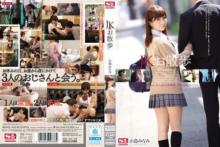 SNIS-448 - Kojima Minami - Schoolgirl Walk Minami Kojima