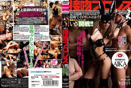 DGRE-003 - AIKA - Kiss Pro Wrestling AIKA