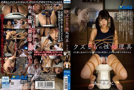 XRW-261 - Abe Mikako - Worthless Sex Toys Mikako Abe