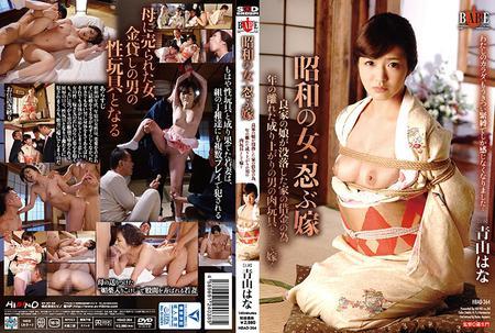 HBAD-364 - 青山はな - 昭和の女・忍ぶ嫁 良家の娘が没落した家の借金の為、年の離れた成り上がりの男の肉玩具として嫁ぐ 青山はな